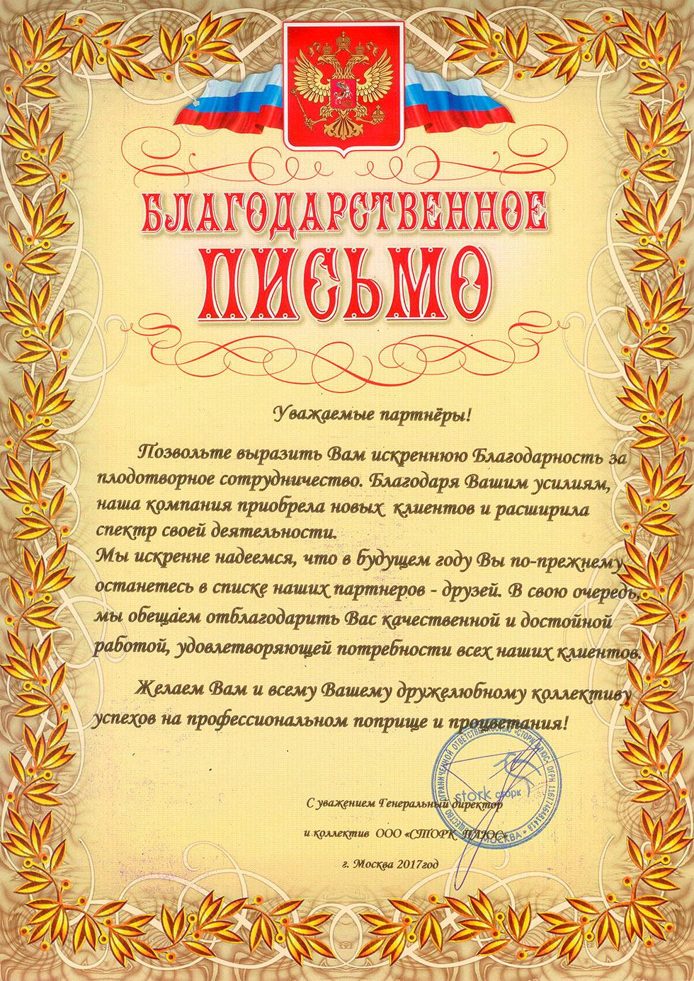 Благодарственное письмо от компании СТОРК ПЛЮС (Москва)